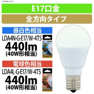 LED電球 E17 全方向 40形相当<img class='new_mark_img2' src='https://img.shop-pro.jp/img/new/icons61.gif' style='border:none;display:inline;margin:0px;padding:0px;width:auto;' />