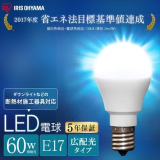 LED電球 E17 広配光 60形相当<img class='new_mark_img2' src='https://img.shop-pro.jp/img/new/icons61.gif' style='border:none;display:inline;margin:0px;padding:0px;width:auto;' />
