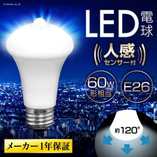 LED電球 人感センサー付 E26 60形相当<img class='new_mark_img2' src='https://img.shop-pro.jp/img/new/icons61.gif' style='border:none;display:inline;margin:0px;padding:0px;width:auto;' />