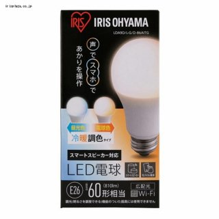 LED電球 E26 広配光 60形相当 冷暖調色 AIスピーカー LDA9D/L-G/D-86AITG<img class='new_mark_img2' src='https://img.shop-pro.jp/img/new/icons61.gif' style='border:none;display:inline;margin:0px;padding:0px;width:auto;' />