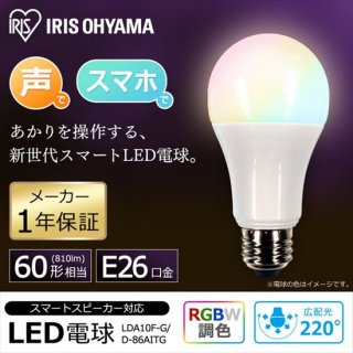 LED電球 E26 広配光 60形相当 RGBW調色 スマートスピーカー対応照明 LDA10F-G/D-86AITG<img class='new_mark_img2' src='https://img.shop-pro.jp/img/new/icons61.gif' style='border:none;display:inline;margin:0px;padding:0px;width:auto;' />