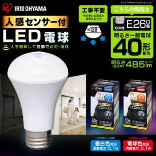 LED電球 人感センサー付<img class='new_mark_img2' src='https://img.shop-pro.jp/img/new/icons61.gif' style='border:none;display:inline;margin:0px;padding:0px;width:auto;' />