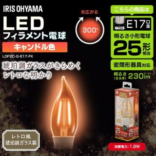 LEDフィラメント電球 レトロ風琥珀調ガラス製 キャンドル色<img class='new_mark_img2' src='https://img.shop-pro.jp/img/new/icons61.gif' style='border:none;display:inline;margin:0px;padding:0px;width:auto;' />