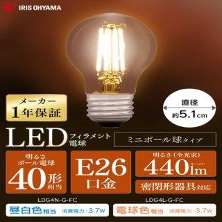 LEDフィラメント電球 ミニボール球タイプ E26 40形相当 全2色<img class='new_mark_img2' src='https://img.shop-pro.jp/img/new/icons61.gif' style='border:none;display:inline;margin:0px;padding:0px;width:auto;' />