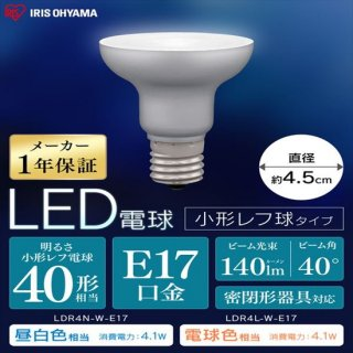 LED電球 小形レフ球タイプ E17 40形相当 全2色<img class='new_mark_img2' src='https://img.shop-pro.jp/img/new/icons61.gif' style='border:none;display:inline;margin:0px;padding:0px;width:auto;' />