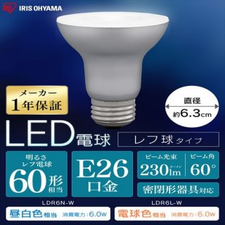 LED電球 レフ球タイプ E26 60形相当 全2色<img class='new_mark_img2' src='https://img.shop-pro.jp/img/new/icons61.gif' style='border:none;display:inline;margin:0px;padding:0px;width:auto;' />