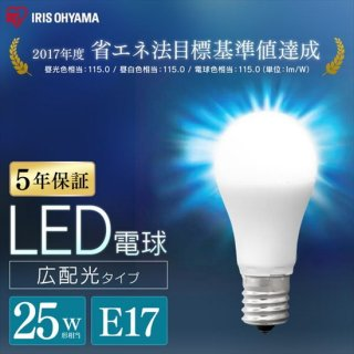LED電球 E17 広配光 25形相当 全3色<img class='new_mark_img2' src='https://img.shop-pro.jp/img/new/icons61.gif' style='border:none;display:inline;margin:0px;padding:0px;width:auto;' />