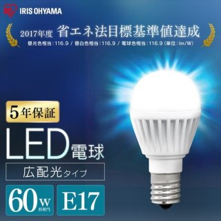 LED電球 E17 広配光 60形相当 全3色<img class='new_mark_img2' src='https://img.shop-pro.jp/img/new/icons61.gif' style='border:none;display:inline;margin:0px;padding:0px;width:auto;' />