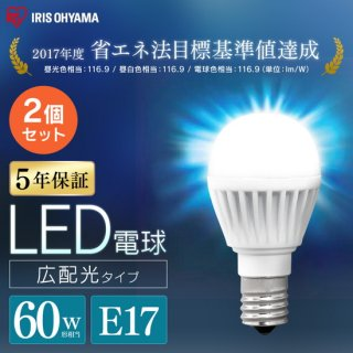 LED電球 E17 広配光 60形相当 全3色 (2個セット)<img class='new_mark_img2' src='https://img.shop-pro.jp/img/new/icons61.gif' style='border:none;display:inline;margin:0px;padding:0px;width:auto;' />