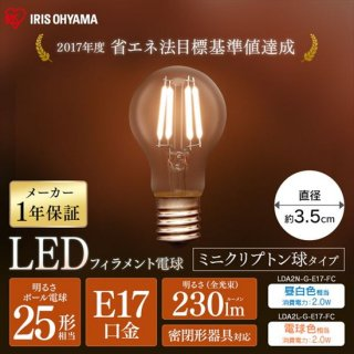 LEDフィラメント電球 ミニクリプトン球 E17 25W相当 全2色<img class='new_mark_img2' src='https://img.shop-pro.jp/img/new/icons61.gif' style='border:none;display:inline;margin:0px;padding:0px;width:auto;' />