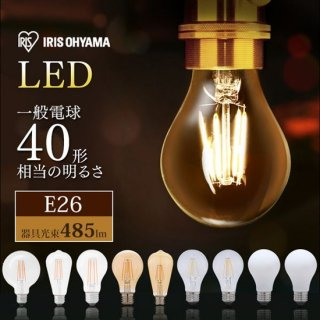 LEDフィラメント電球 40W形相当  クリアタイプ<img class='new_mark_img2' src='https://img.shop-pro.jp/img/new/icons61.gif' style='border:none;display:inline;margin:0px;padding:0px;width:auto;' />