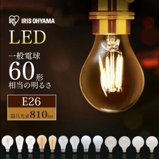 LEDフィラメント電球 60W形相当  【ロング】レトロ<img class='new_mark_img2' src='https://img.shop-pro.jp/img/new/icons61.gif' style='border:none;display:inline;margin:0px;padding:0px;width:auto;' />