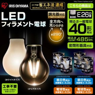 LEDフィラメント電球 調光器対応 40W形相当<img class='new_mark_img2' src='https://img.shop-pro.jp/img/new/icons61.gif' style='border:none;display:inline;margin:0px;padding:0px;width:auto;' />