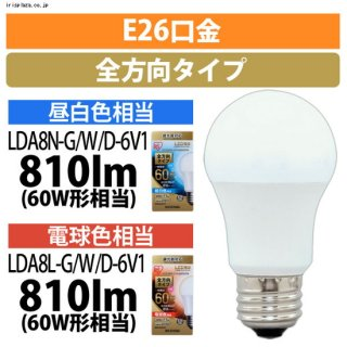 LED電球 全方向タイプ 調光器対応 LDA8N-G/W/D-6V1<img class='new_mark_img2' src='https://img.shop-pro.jp/img/new/icons61.gif' style='border:none;display:inline;margin:0px;padding:0px;width:auto;' />