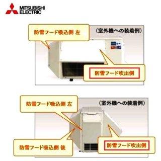 【三菱エアコン室外機用OP】 室外機 防雪フード 吹き出し側 対応機種:NXV4020S<img class='new_mark_img2' src='https://img.shop-pro.jp/img/new/icons61.gif' style='border:none;display:inline;margin:0px;padding:0px;width:auto;' />