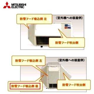【三菱エアコン室外機用OP】 室外機 防雪フード 後側 対応機種:VXV4020S/VXV5620S<img class='new_mark_img2' src='https://img.shop-pro.jp/img/new/icons61.gif' style='border:none;display:inline;margin:0px;padding:0px;width:auto;' />