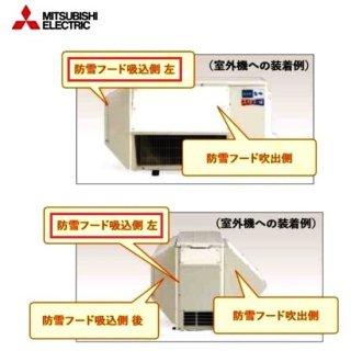 【三菱エアコン室外機用OP】 室外機 防雪フード 左側 対応機種:VXV4020S/VXV5620S <img class='new_mark_img2' src='https://img.shop-pro.jp/img/new/icons61.gif' style='border:none;display:inline;margin:0px;padding:0px;width:auto;' />