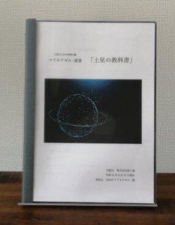 土星の教科書