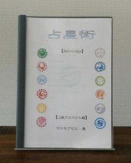占星術テキスト �上級アスペクト編
