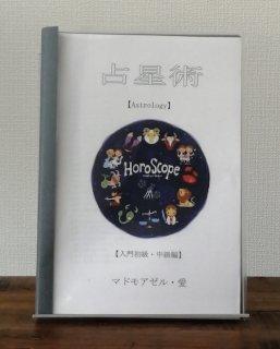 占星術テキスト � 入門初級・中級編