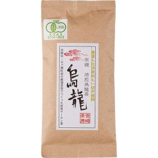 有機烏龍茶【焙煎】50g