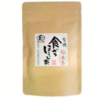有機ほうじ茶(粉末)【食べるほうじ茶】70g