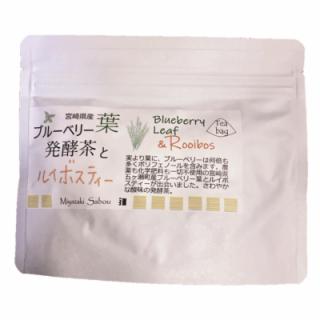 ブルーベリー葉の発酵茶とルイボスティー【ティーバッグ】2.5g×15p