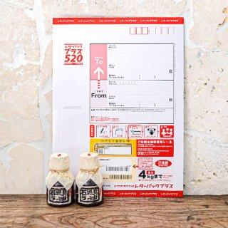 【レターパック配送】辺銀食堂の石垣島ラー油2本セット