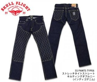 【SKULL FLIGHT/スカルフライト】ボトム/ SS PANTS TYPE6 ストレッチタイトストレート/キルティングダブルニー(インディゴデニム)/SFP19-015