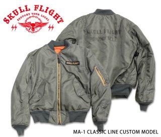 【SKULL FLIGHT/スカルフライト】ジャケット/MA-1 CLASSIC LINE カスタム (ワッペン、ステンシル入り)/ SFJ19-002