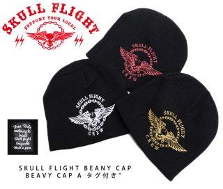 【SKULL FLIGHT/スカルフライト】ニットキャップ/BEANY CAP A タグ付き / SFA19-025
