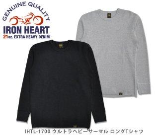 【IRON HEART/アイアンハート】ロングスリーブ/IHTL-1700:ウルトラヘビーサーマルロングスリーブ