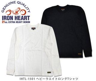 【IRON HEART/アイアンハート】IHTL-1501 ヘビーウエイトロングTシャツ