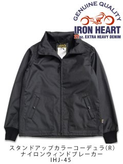 【IRON HEART/アイアンハート】スタンドアップカラーコーデュラ(R)ナイロンウィンドブレーカー IHJ-45