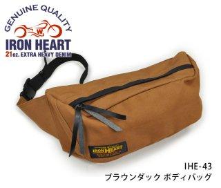 【IRON HEART/アイアンハート】 ブラウンダック ボディバッグ/IHE-43