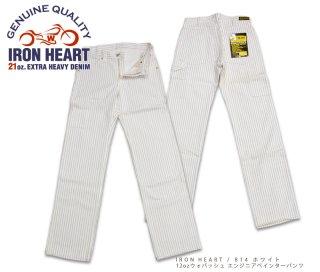 【IRON HEART / アイアンハート】12ozウォバッシュ エンジニアペインターパンツ ホワイト/ 814