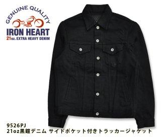 【IRON HEART / アイアンハート】 9526PJ / 21oz黒鎧デニム サイドポケット付きトラッカージャケット