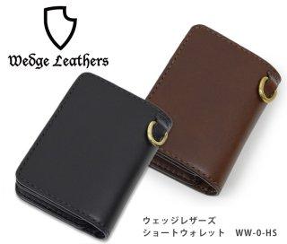【Wedge Leathers/ウェッジレザーズ】ショートウォレット/WW-0-HS