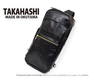 【TAKAHASHI MADE IN OKUTAMA/タカハシ メイドイン オクタマ】ワンショルダーバッグ/OS-01