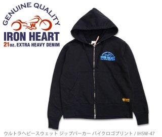 【IRON HEART/アイアンハート】 IHSW-47 / ウルトラヘビースウェット ジップパーカー バイクロゴプリント