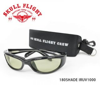 【SKULL FLIGHT/スカルフライト】180シェード/FR-001 IRUV1000