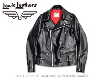 【Lewis Leathers/ルイスレザーズ】レザージャケット/ #391T:TIGHT FIT LIGHTNING/Full Vegetable Cowhide