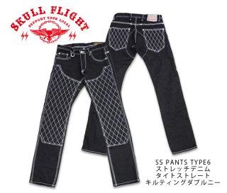 【SKULL FLIGHT スカルフライト】 ボトム / SS PANTS TYPE6  ストレッチデニムタイトストレート キルティングダブルニー