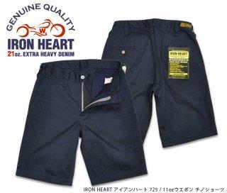【IRON HEART / アイアンハート】11ozウエポン チノショーツ/ 725