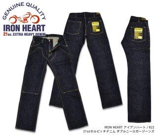 【IRON HEART / アイアンハート】ボトム / 822 21ozセルビッチのダブルニーロガージーンズ