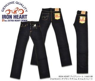 【IRON HEART / アイアンハート】ボトム/ 666S-BK 21ozセルビッチブラックデニム スリムストレート