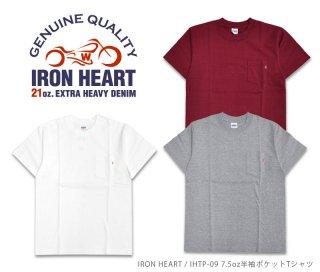 【IRON HEART / アイアンハート】IHTP-09 / 7.5oz半袖ポケットTシャツ