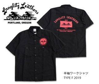 【Langlitz Leathers/ラングリッツレザーズ】半袖ワークシャツ/ S/S WORK SHIRT type F 2019