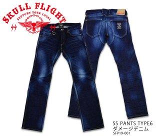 【SKULL FLIGHT/スカルフライト】ボトム SFP19-001/SS PANTS TYPE6ストレッチタイトストレート / ダメージインディゴ