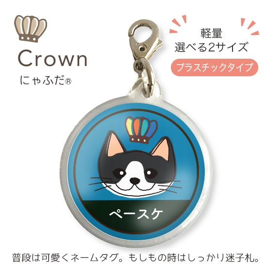 にゃふだクラウン「短毛・ハチワレ白多」(プラスチックM・L)